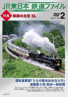 JR東日本鉄道ファイルVol.2