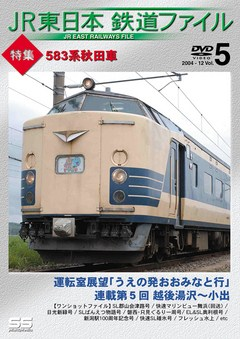 JR東日本鉄道ファイルVol.5