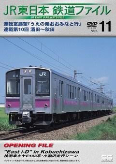 JR東日本鉄道ファイルVol.11