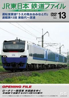 JR東日本鉄道ファイルVol.13