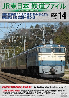 JR東日本鉄道ファイルVol.14