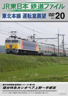 JR東日本鉄道ファイルVol.20