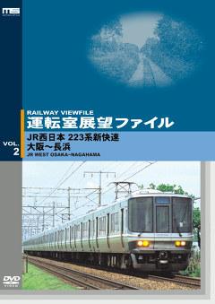 運転室展望ファイルVOL.2/JR西日本223系新快速 大阪~長浜