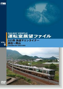 運転室展望ファイルVOL.9/223系快速マリンライナー 高松~岡山
