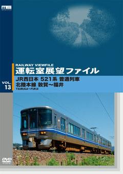 運転室展望ファイルVOL.13/JR西日本521系普通列車 北陸本線 敦賀~福井