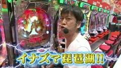 ブラマヨ吉田の「ガケっぱち!!」 第121話 街ブラの一番上手なぱちんこライター!?
