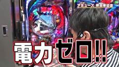 ブラマヨ吉田の「ガケっぱち!!」 第350話 強運ヒラヤマン!!私を見て!?