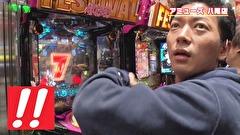 ブラマヨ吉田の「ガケっぱち!!」 第387話 吉田八つ当たりでカメラマンにキレる!?