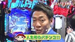 ブラマヨ吉田の「ガケっぱち!!」 第396話 オレがぱちんこ教えたる!!