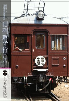 旧列車で行こう 上毛電鉄編