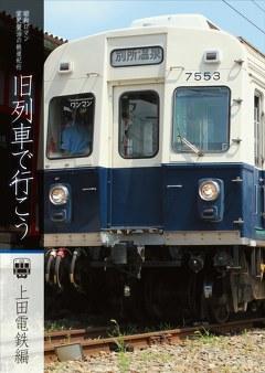 旧列車で行こう 上田電鉄編