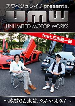 スワベジュンイチpresents.「UNLIMITED MOTOR WORKS」feat.三木眞一郎