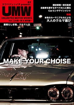 スワベジュンイチpresents.「UNLIMITED MOTOR WORKS」#2 feat.三木眞一郎&鈴村健一