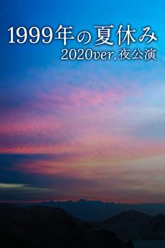 演劇『1999年の夏休み2020ver 夜公演』