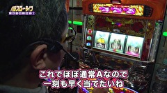 #228 日本全国撮りパチの旅15(後半)