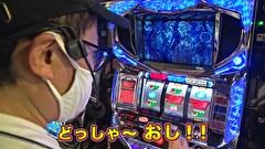 #264 日本全国撮りパチの旅33(後半)