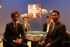 天空麻雀16 4話~8話 男性プロ編