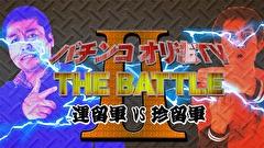 パチンコオリ法TV THE BATTLE Ⅱ