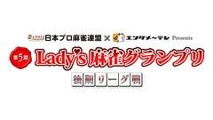 第5期Lady's麻雀グランプリ ~前期リーグ戦~