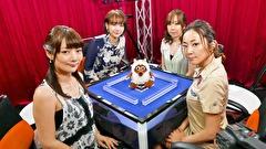 第5期Lady's麻雀グランプリ ~前期リーグ戦~ #8 ~前期リーグ戦~ 決勝 第二回戦 半荘戦