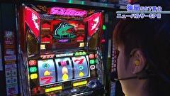 嵐・梅屋のスロッターズ☆ジャーニー #442 パチスロ事情調査 愛知県