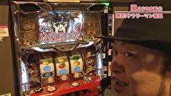 嵐・梅屋のスロッターズ☆ジャーニー #517 パチスロ事情調査 埼玉県
