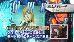 ビワコのラブファイター #82 CR宇宙戦艦ヤマト 復活篇