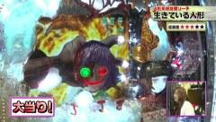 ビワコのラブファイター #148 怪談ぱちんこCR稲川淳二