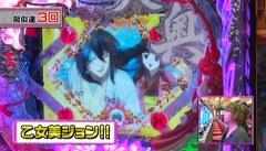 ビワコのラブファイター #160 CR大奥~繚乱の花戦~