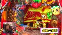 ビワコのラブファイター #177 CR緑ドン 花火DEボ~ンジョルノ