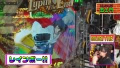 ビワコのラブファイター #199 CRルパン三世~Lupin The End~