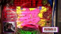 ビワコのラブファイター #203 CRぱちんこGANTZ