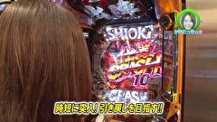 #245 東京都西東京市 P北斗の拳8覇王