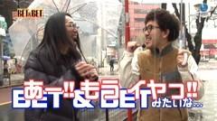 【特番】BET&BET #1 「BBステーション」 パチスロ押忍!番長2