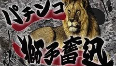パチンコ獅子奮迅