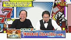 #194 「なおきっくす★の目隠しパチンコ」ほか