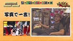 #198 「パチッテルコメディーショー」ほか