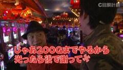 スロじぇくとC #15 チーム対決 戦国コレクション2(後編2)