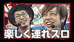 スロじぇくとC #81 ディスクアップ