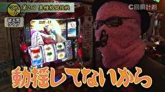 スロじぇくとC #88 パチスロバジリスク~甲賀忍法帖~絆