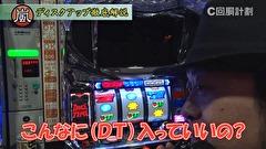 スロじぇくとC #92 ディスクアップ