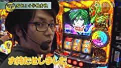 スロじぇくとC #94 パチスロ HEY!鏡