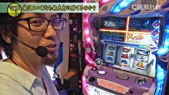 スロじぇくとC #97 ハナビ通