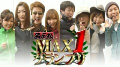 【特番】年忘れ MAX1 グランプリ 前編