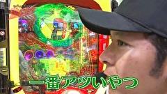 ういち・中武・オモCのそうだ、遊びに行こう #54 CRダイナマイトキングin沖縄