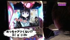 ユニバTV3 #4 SLOT魔法少女まどか☆マギカ2 ゲスト:ヒラヤマン(後編)