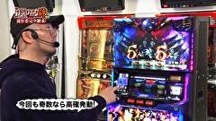 #80 SLOTバジリスク~甲賀忍法帖~絆2