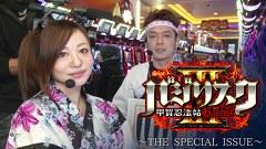 【特番】バジリスクIII~the special issue~