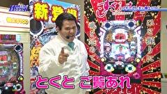 #87 Pぶいぶい!ゴジラ かいじゅう大集合!!