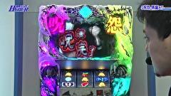 #95 CRぱちんこ魔法少女まどか☆マギカ